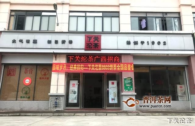 """【茶会集锦】""""品味岁月,经典回归""""下关沱茶8603全国品鉴会(一)"""