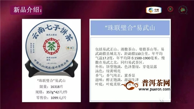 茶会邀请|中茶六山珠联璧合名山新品专场品鉴
