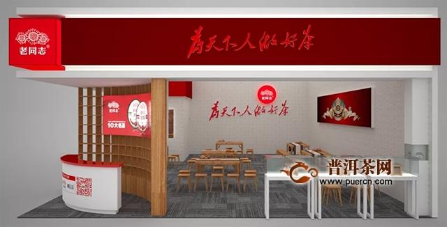 茶博会|深圳茶博会|老同志邀您共赴一场夏日茶事