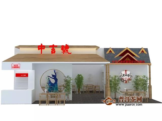 2019年深圳春季茶博会即将开幕|中吉号期待与您相遇