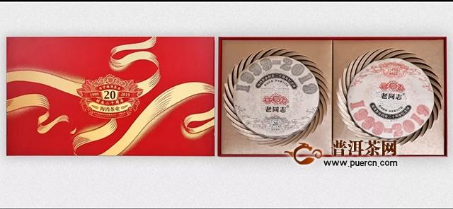 海湾茶业20周年纪念版双饼装礼盒隆重上市!