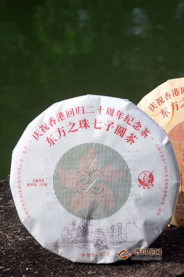 下关沱茶东方之珠七子圆茶——香港回归二十周年纪念茶