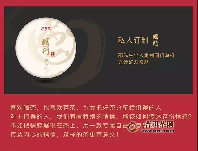 【企业定制】2019,洪普号定制专属于你的一饼茶!