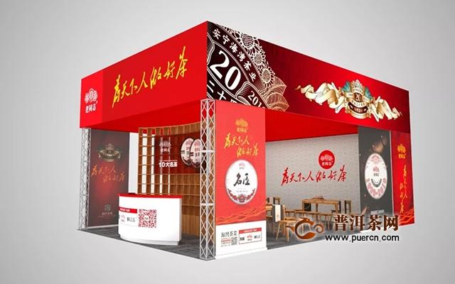 茶博会▏新疆茶博会,老同志约您喝好茶~
