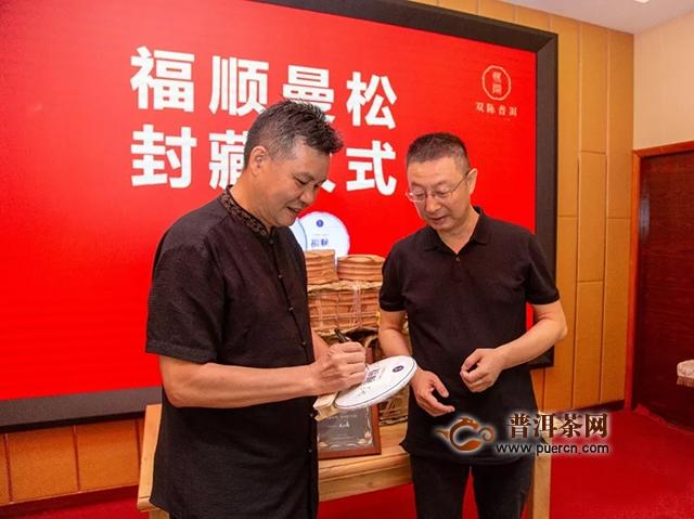双陈新品福顺曼松,两位爱茶人的一段佳话