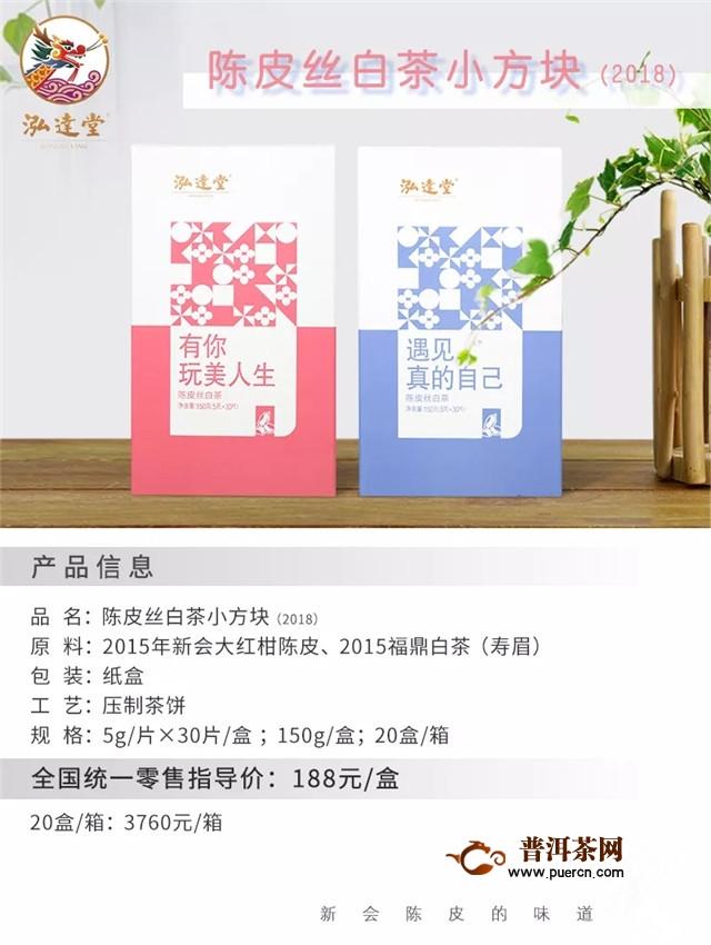 泓达堂 | 2019产品全国统一指导价