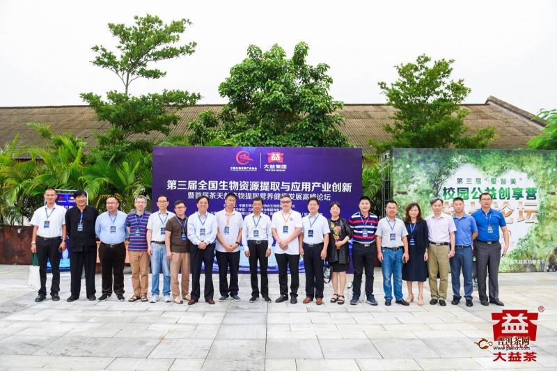 茶与未来 第三届生物资源提取与应用产业创新论坛