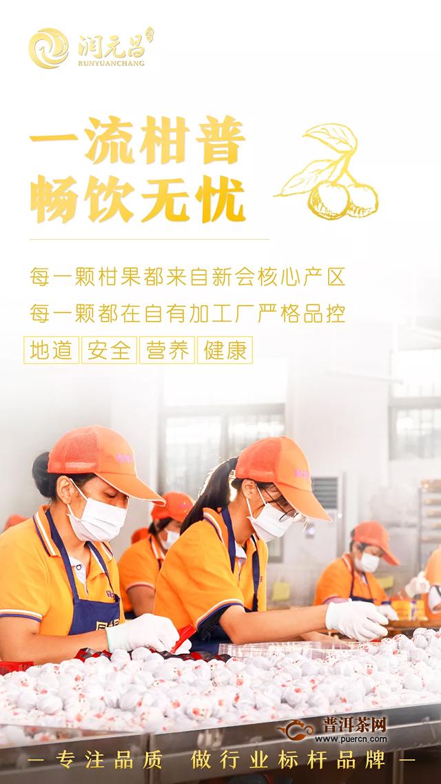 润元昌阿柑先生和茶中凤凰即将上市