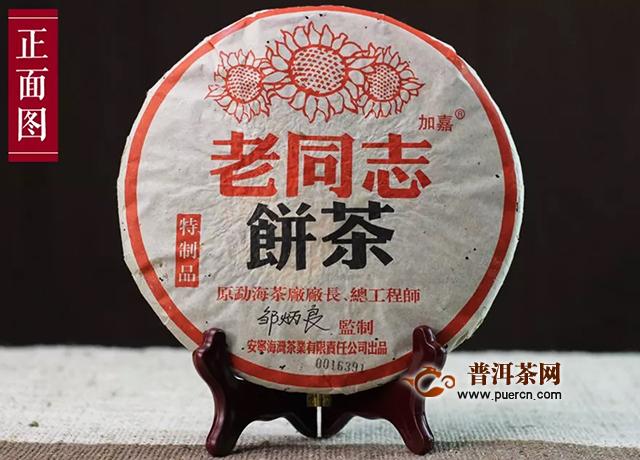 西安茶博会,老同志为长安茶友奉上秘林奇香