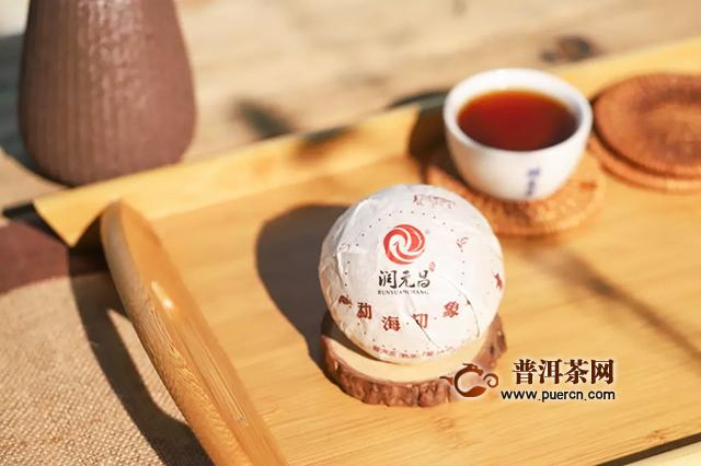 从润元昌勐海印象沱看普洱茶的精致消费