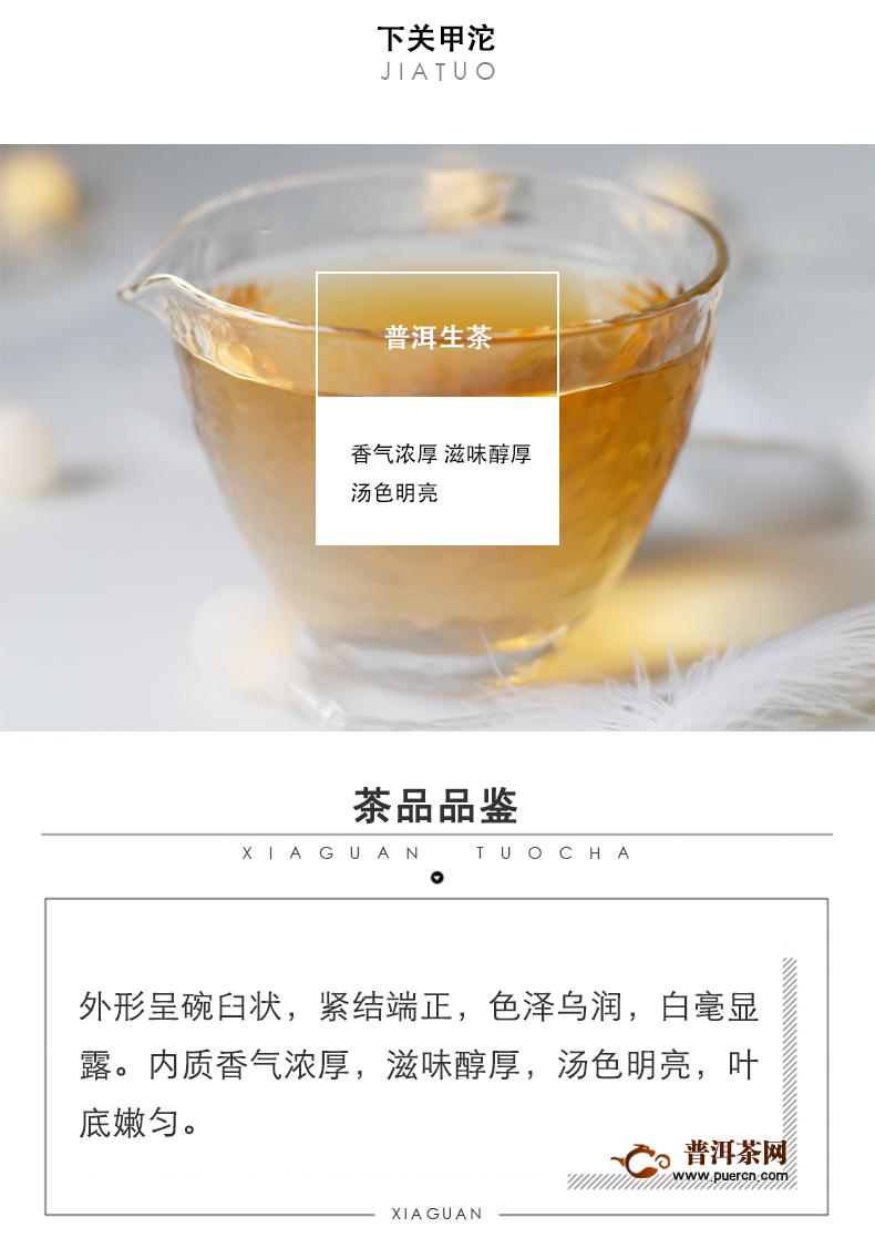 【茶窝新品】2019年下关 便装甲沱 生茶 100克/沱