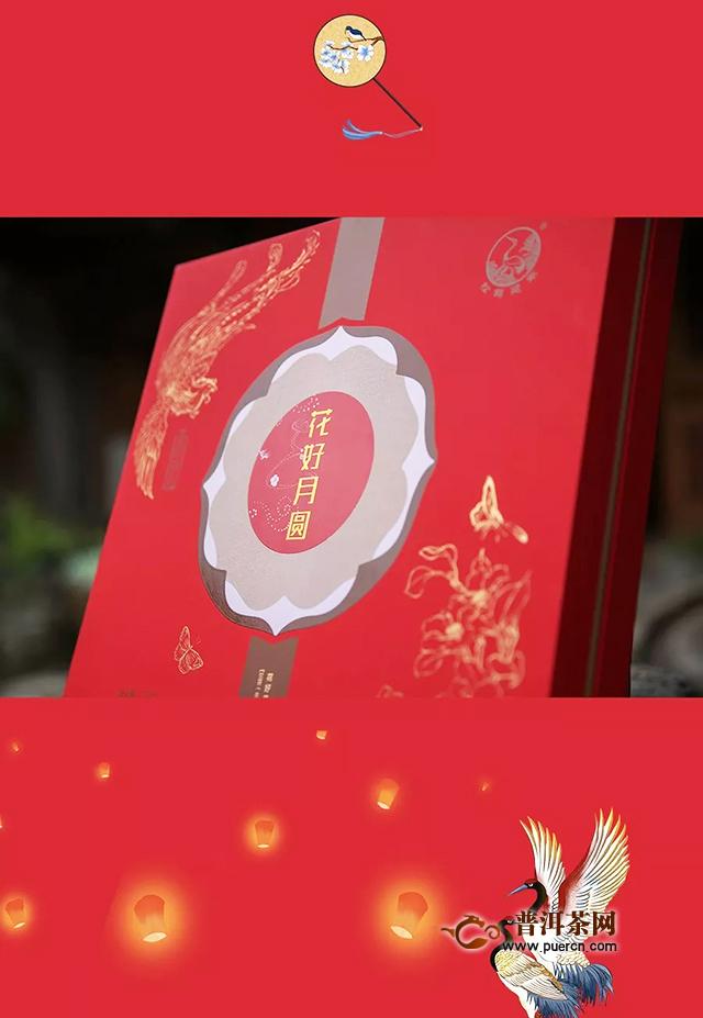 2019年下关沱茶新品花好月圆上市