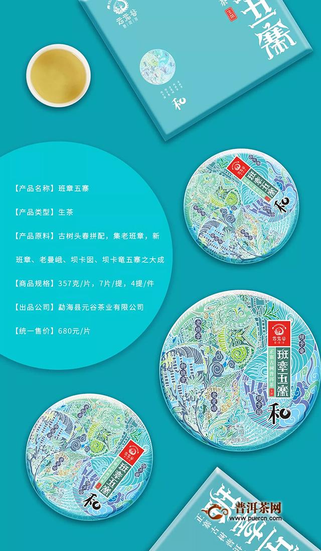 云元谷八月新品班章五寨上市