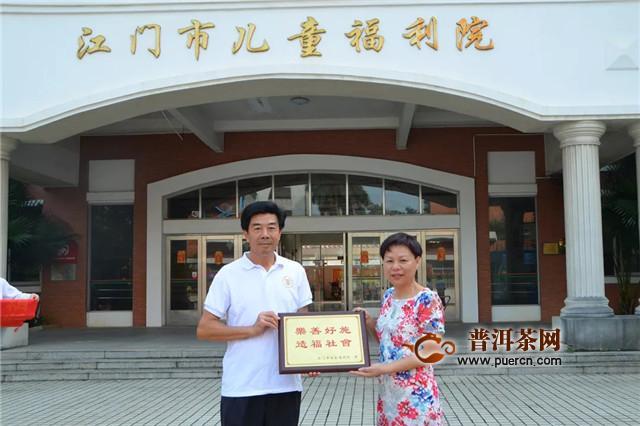 """江门丽宫国际食品股份有限公司 """"初心永不变 爱心行久远""""月饼捐赠公益活动"""
