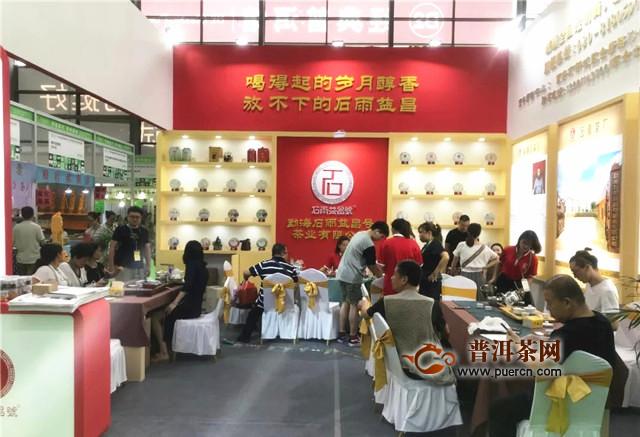 石雨益昌号亮相西安曲江国际茶业博览会