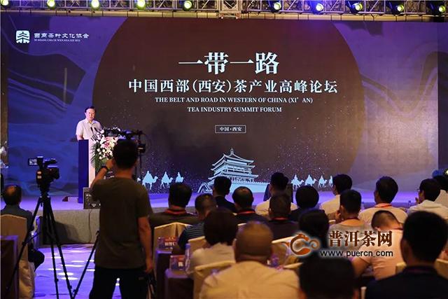 新西商  新思路  新未来  开创西部茶产业新格局