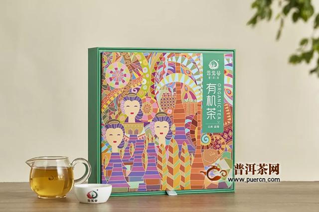云元谷中秋茶礼  有机茶健康  古树白茶特色