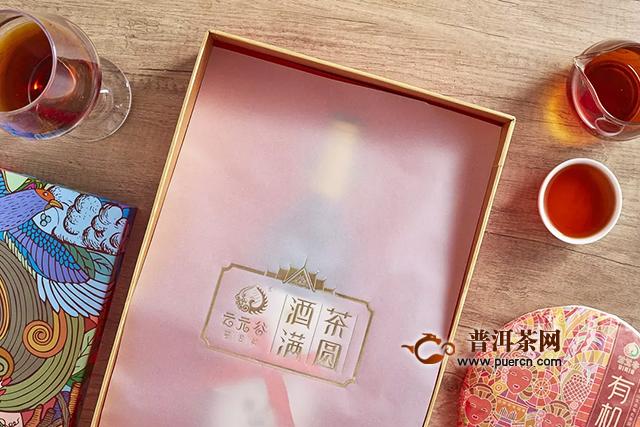云元谷中秋茶礼  茶酒圆满礼盒
