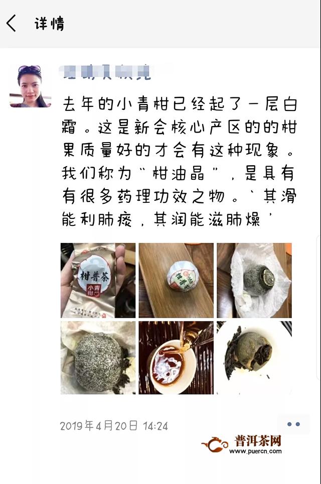 """润元昌柑普茶,为什么隔年小青柑更""""香""""?"""