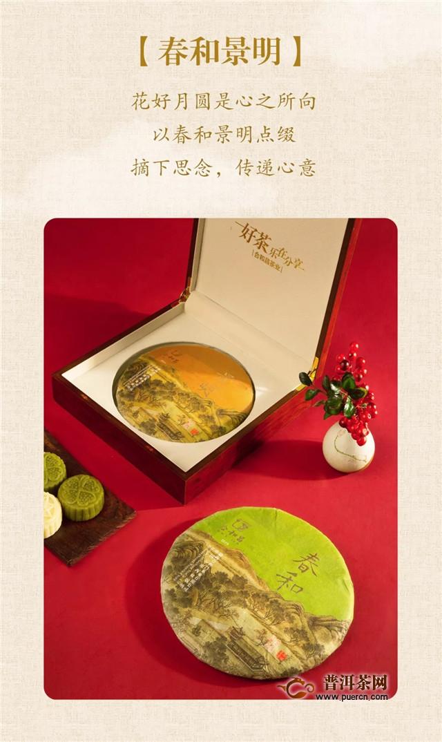 合和昌茶礼合集 中秋佳节,遇见最美的期待