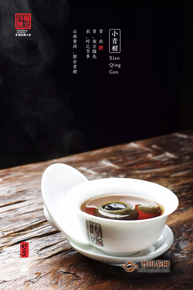 新品上市,2019年福元昌红罐小青柑柑普茶