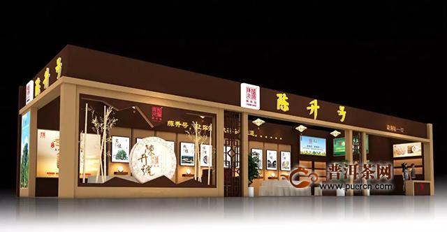 """第十一届勐海(国际)茶王节预告,""""陈升號""""来了"""