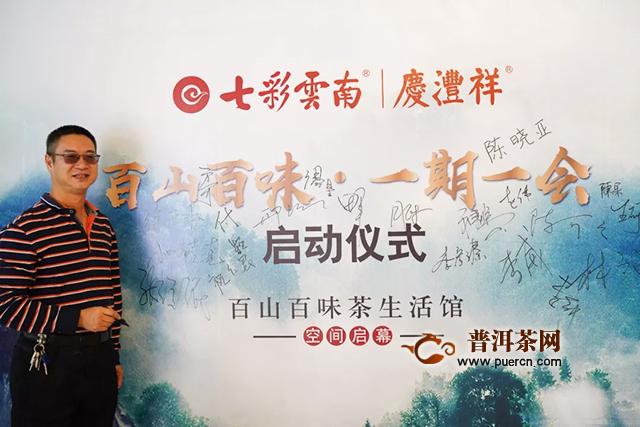 七彩云南庆沣祥百山百味一期一会,喝懂普洱茶百山百味