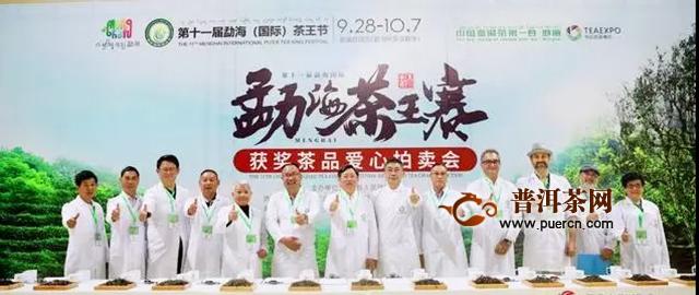 茶王节,七彩云南®·庆沣祥®斩获多项大奖