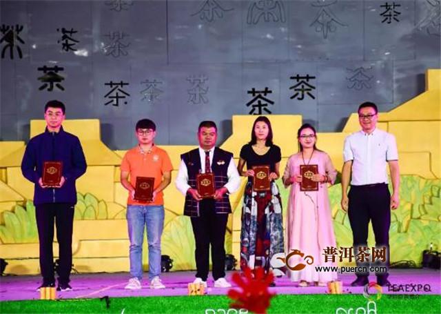 首届勐海(国际)普洱茶拼配大赛圆满结束!