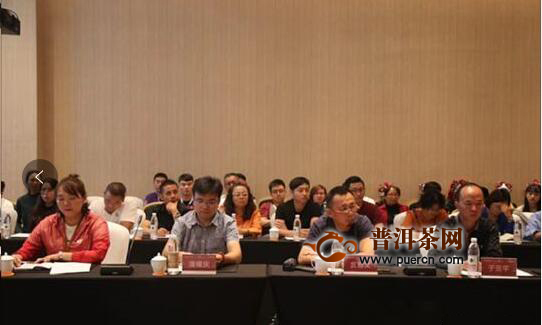 第十一届勐海(国际)茶王节 勐海普洱茶可持续发展高峰论坛