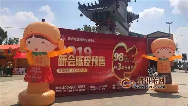 陈皮预售 国庆来陈皮村, 年度低价买三产区优质陈皮!