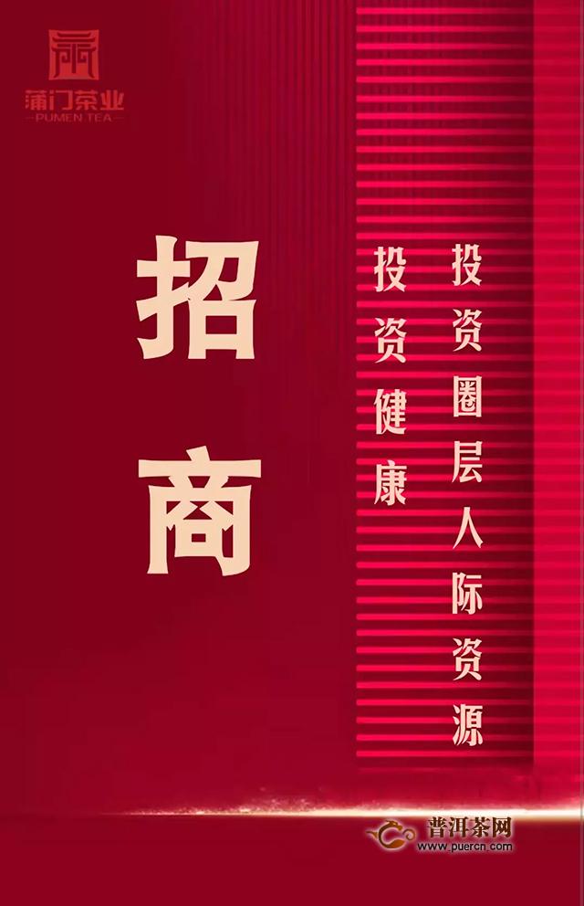 蒲门茶业招商:新派滇红创导者