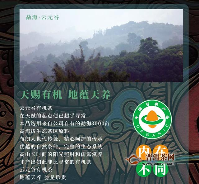 云元谷有机茶与您相约厦门茶博会