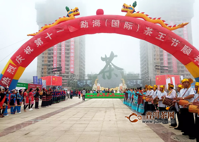 第十一届勐海(国际)茶王节落幕,陈升号精彩瞬间你见证了吗