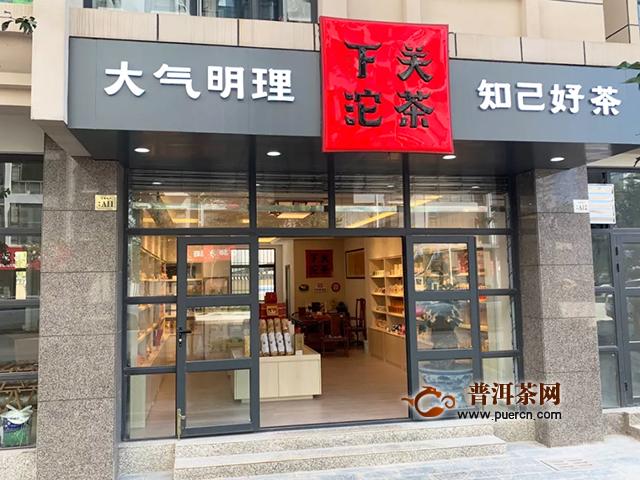 官方认证:下关沱茶2019Q3您身边新增的专卖店