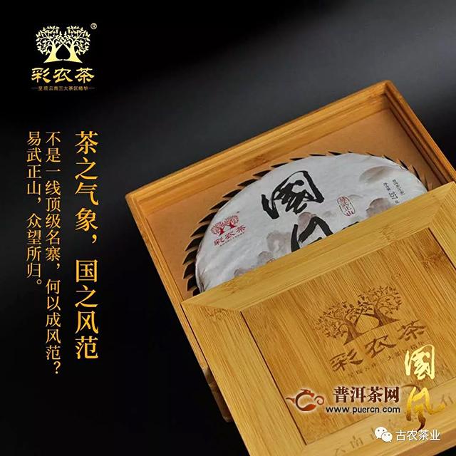 彩农国风:每一片茶都是生活的哲学,守中持正,谓之国风。