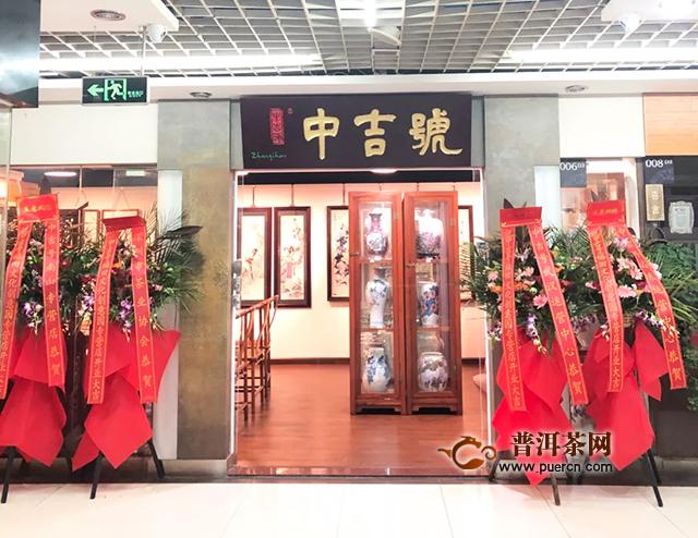 中吉号茶业深圳文化创意园店盛大开业