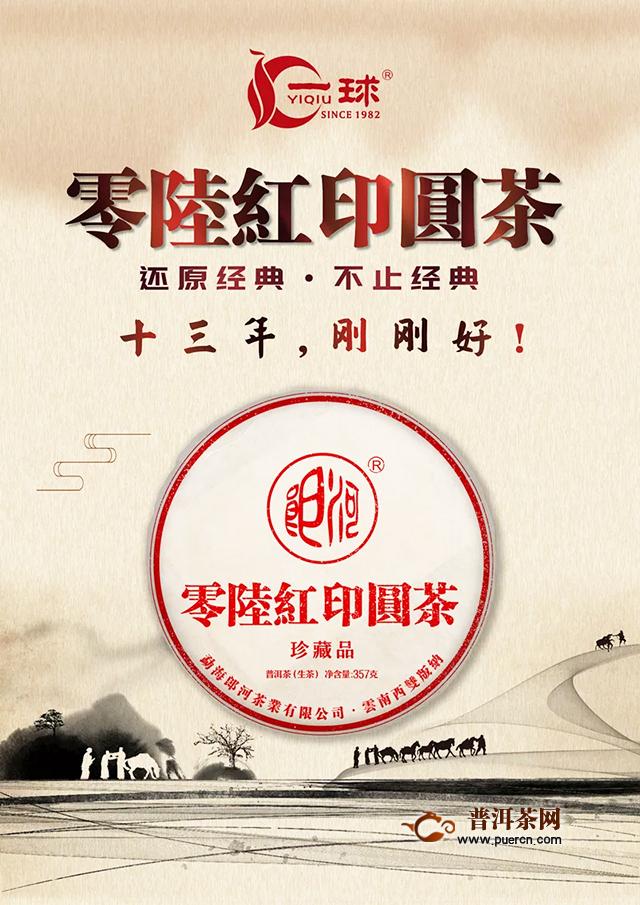 中国厦门国际茶产业博览会圆满谢幕,一球茶业只为再次启航