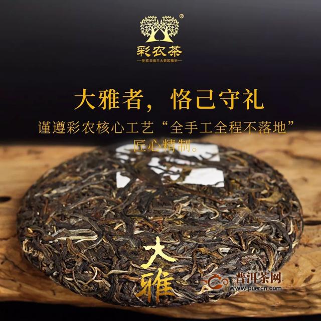彩农茶大雅,茶之君子也。