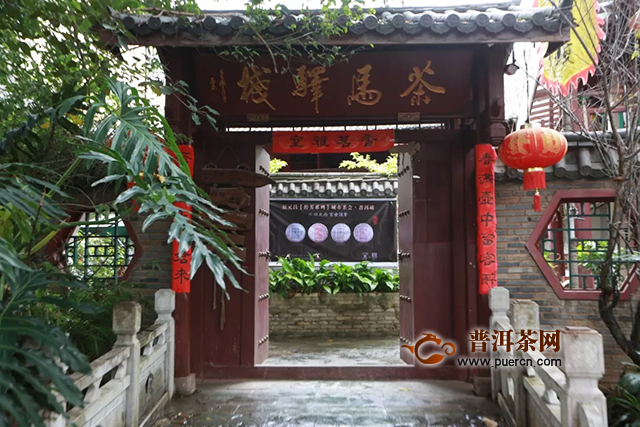 二十二城联动,福元昌传芳系列城市茶会即将启动