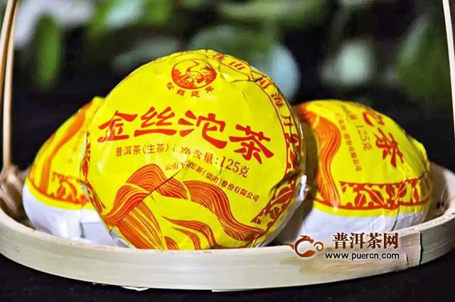 下关沱茶新品2019版金丝沱茶上市