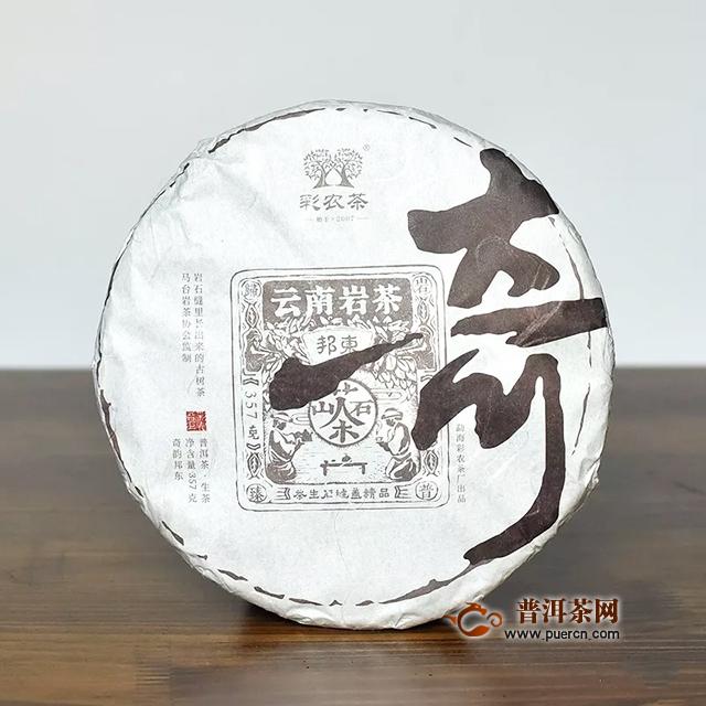 彩农茶云南岩茶:澜沧江畔的山石精魂