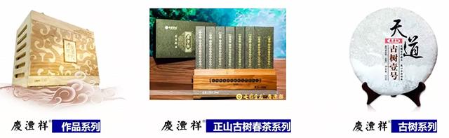 中国茶业经济年会,七彩云南载誉而归