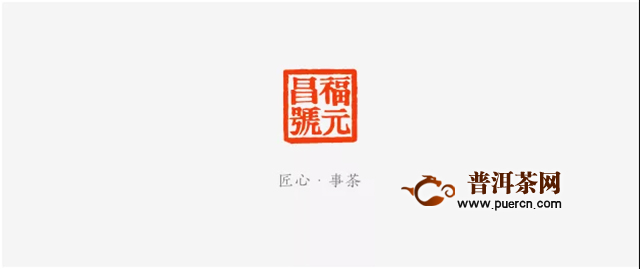 福元昌【传芳系列】城市茶会·常德站:澧州茶书院  精彩呈现