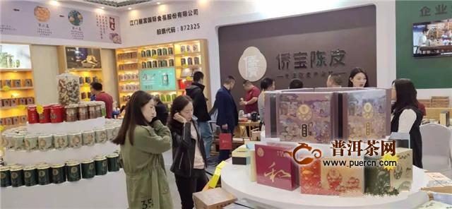 侨宝陈皮文化体验馆亮相济南茶博会
