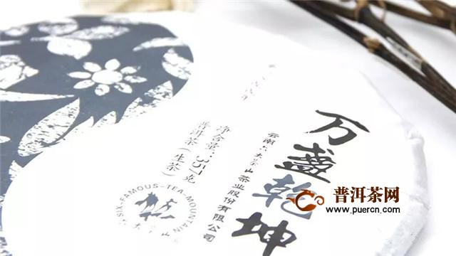 """产品推荐 六大茶山'""""万盏乾坤"""",万千味道融于一盏"""
