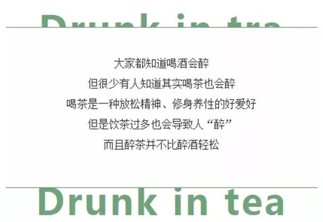 酒能醉人,茶也会醉吗?