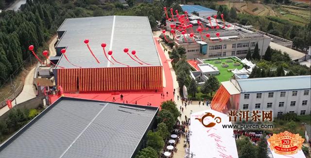 海湾茶业20周年庆典圆满落幕