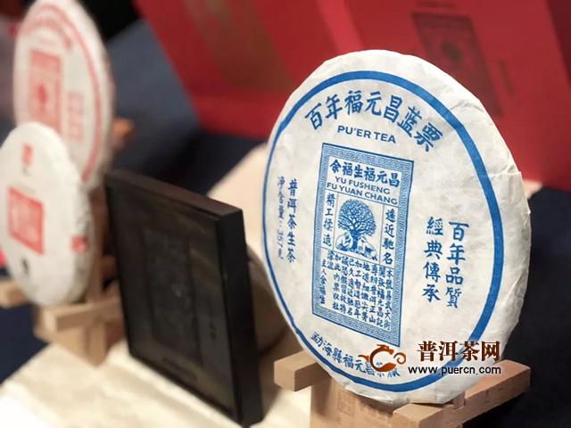 福元昌传芳系列城市茶会:老字号得这样玩才有新味道