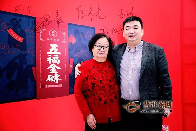 双陈普洱2020年新春茶会暨五福金砖发布会在哈尔滨隆重举办